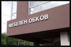 mebelen obkov letters