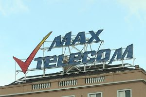 max telecom rooftop letters