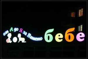 bebe letters