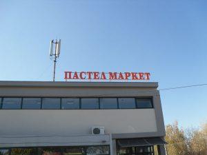 pastel market rooftop letters