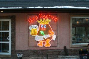 king kartof glowing ads